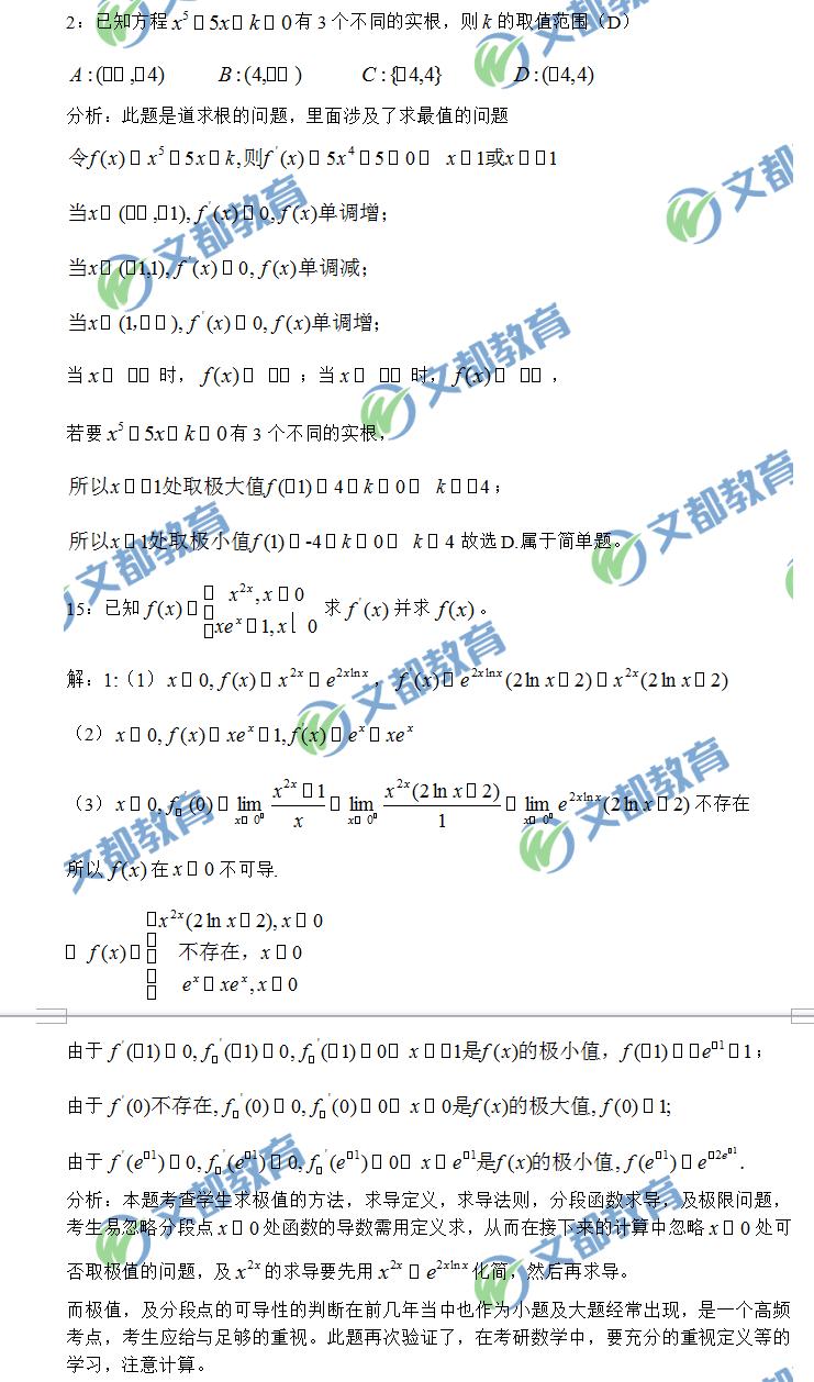 2019考研数学真题