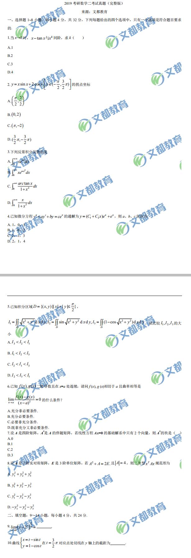 2019考研数学二真题图片版