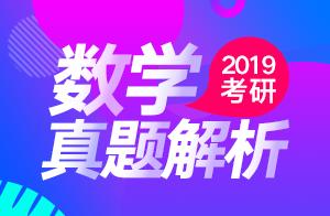 文都教育2019考研数学真题解析暨2020考研高分规划(杨鎏)