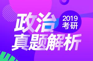 文都教育2019考研政治真题解析暨2020考研高分规划(万磊 )