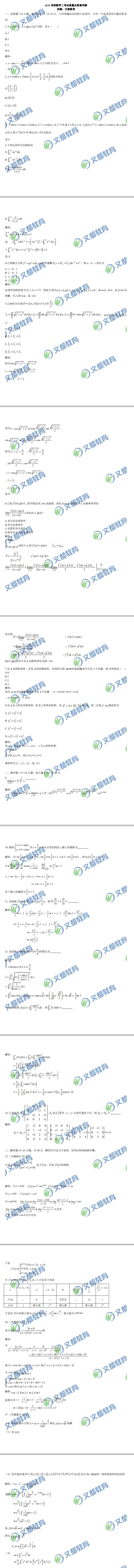 2019考研数学二真题答案