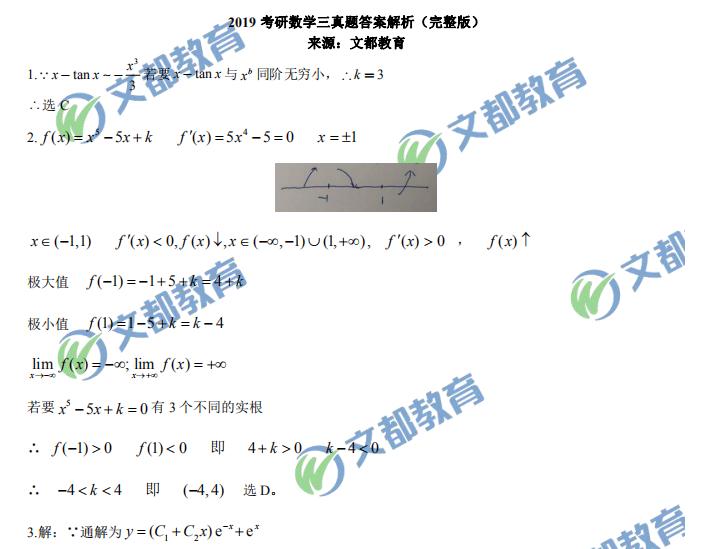 2019考研数学三真题答案解析