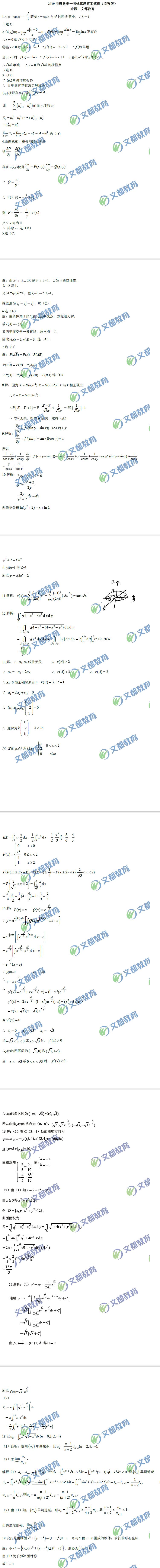 2019考研数学一考试真题
