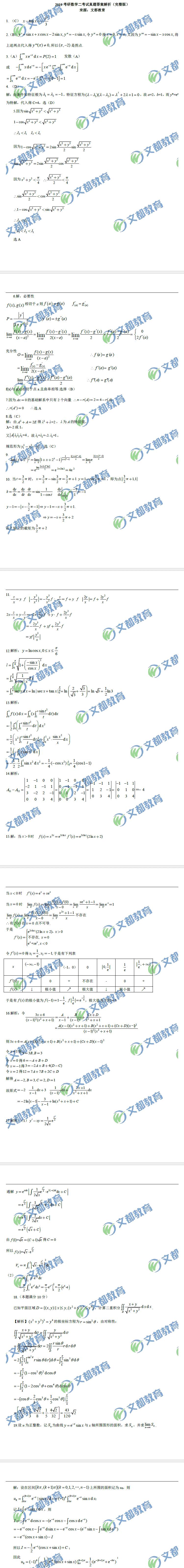 考研数学二真题