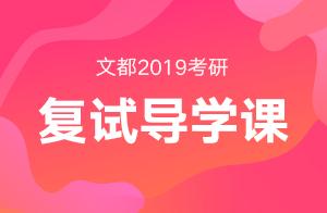 文都2019考研复试导学课心理学备考指导(赵云龙)02