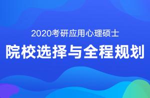 2020考研心理学(应用心理硕士)院校选择与全程规划(赵云龙)03