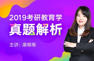 文都教育2019考研教育学真题解析暨2020考研高分规划(康维维)