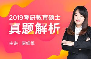 2019教育硕士333真题解析暨2020考研高分规划(康维维)