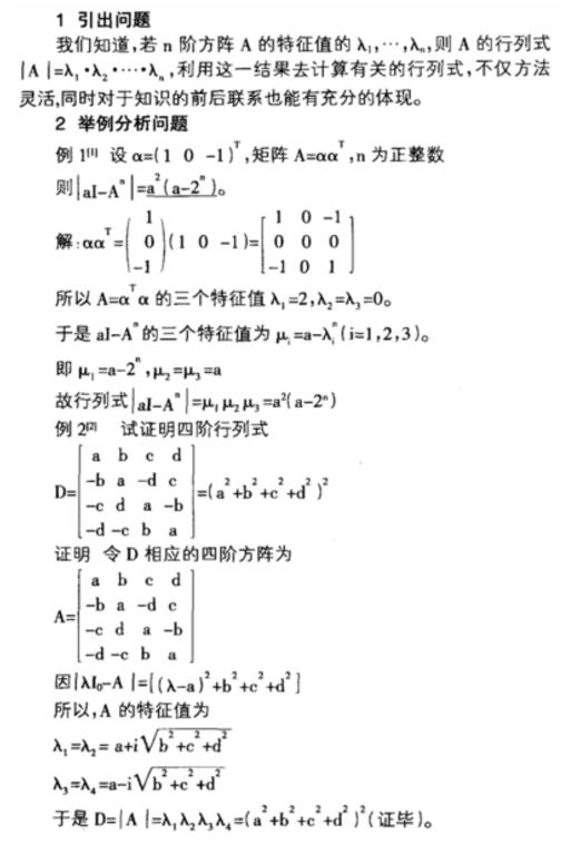 考研数学线性代数