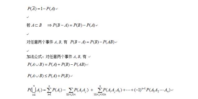 考研数学概率复习