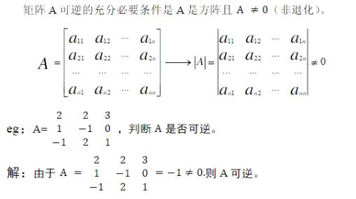 2020考研数学线性代数复习:行列式在矩阵可逆性判定的应用