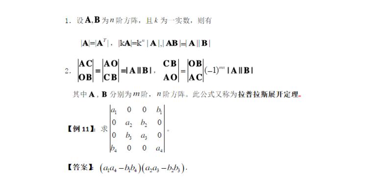 考研数学线性代数复习