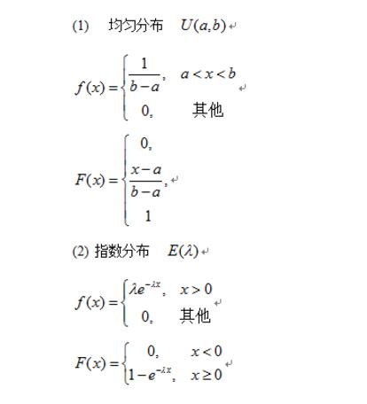 2020考研数学概率复习:连续型随机变量