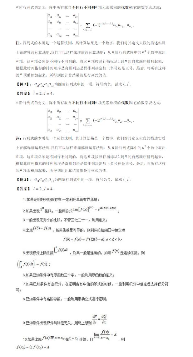 2020考研数学线性代数复习:行列式的定义