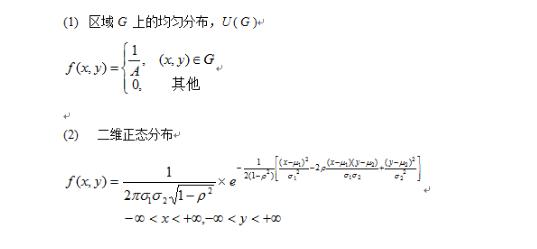 2020考研数学概率复习:连续型二维随机变量