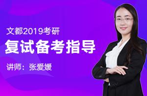 文都2019考研复试备考计划(张爱媛)02