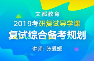 2019考研复试导学课-复试综合备考规划(张爱媛)