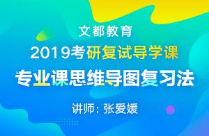 2019考研复试导学课-专业课思维导图复习法(张爱媛)