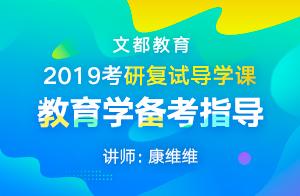 2019考研复试导学课-教育学备考指导(康维维)