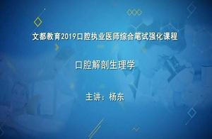 2019口腔执业医师—口腔解剖生理学试听课10