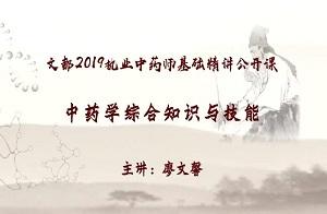 2019执业中药师—中药学综合知识与技能6