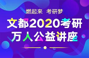 文都2020考研万人公益讲座考研政治(常成)