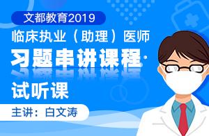 2019临床执业(助理)医师习题串讲课程试听课1