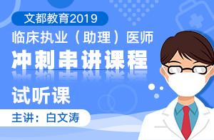 2019临床执业(助理)医师冲刺串讲课程试听课1