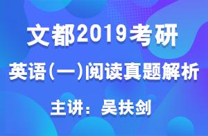 文都2019考研英语(一)阅读真题解析Text3 (吴扶剑)03