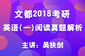 文都2018考研英语(一)阅读真题解析Text4 (吴扶剑)04