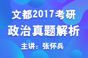 文都2017考研政治真题解析 第38题(张怀兵)38