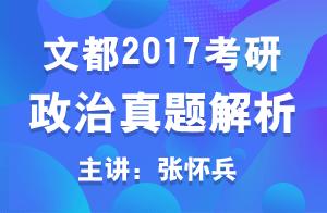 文都2017考研政治真题解析 第30题(张怀兵)30