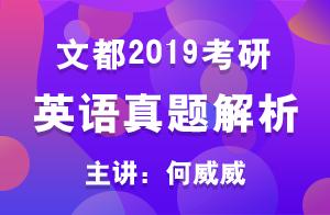 文都2019考研英语(二)完形 真题解析(何威威)01