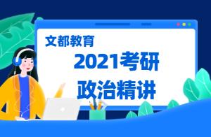 2021考研政治考点精华(万磊)