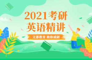 2021考研英语(二)新题型讲解01(徐可风)