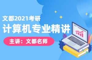 2021考研计算机组成原理精讲01(李教授)