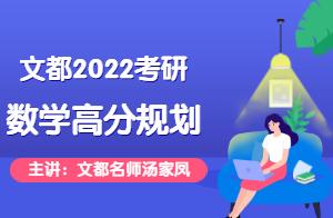 文都2022考研数学高分规划讲座(汤家凤)