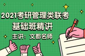 2021考研管理类联考基础班数学(仲毅)