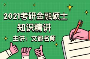 2021考研金融硕士公司理财精讲(张良)