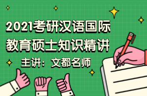 2021考研汉语国际教育硕士汉语国际教育基础(杨影)