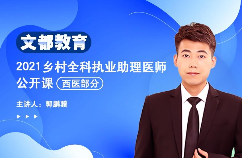 2021乡村全科执业助理医师西医部分公开课002