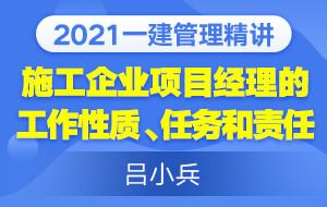 2021一建管理精讲施工企业项目经理的工作性质、任务和责任